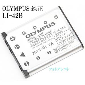OLYMPUS オリンパス  LI-42B 日本国内表記版 純正リチウムイオン充電池  送料無料  LI42Bカメラバッテリー|kou511125