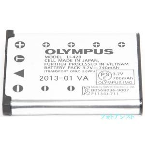 OLYMPUS オリンパス  LI-42B 日本国内表記版 純正リチウムイオン充電池  送料無料【メール便の場合】  LI42Bカメラバッテリー kou511125 02