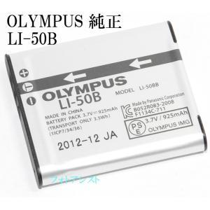 OLYMPUS オリンパス  リチウムイオン充電池 LI-50B 純正   送料無料【メール便の場合...