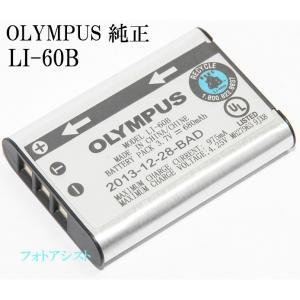 OLYMPUS オリンパス純正  LI-60B リチウムイオン充電池 FE-370など対応バッテリー 送料無料 |kou511125