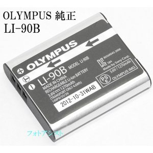 OLYMPUS オリンパス LI-90B  リチウムイオン充電池 純正バッテリー 送料無料 |kou511125