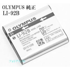 OLYMPUS  オリンパス純正 LI-92B デジタルカメ...