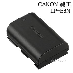 Canon キヤノン バッテリーパック LP-E6N 国内純正品 カメラバッテリー充電池 LPE6N...
