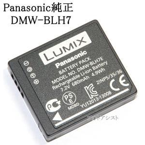 Panasonic パナソニック DMW-BLH7 海外表記...