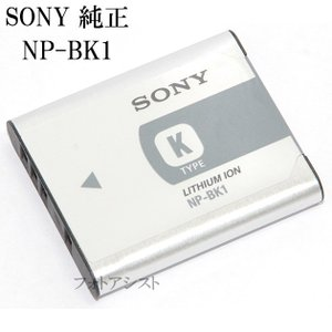 SONY ソニー純正  NP-BK1 リチャージャブルバッテリーパック 送料無料 |kou511125