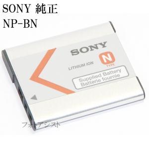 SONY ソニー NP-BN  英語表記版 リチャージャブルバッテリーパック純正同梱品 送料無料・あすつく対応【ネコポス】  DSC-WX70など充電池