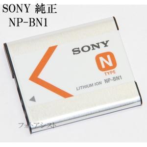 SONY ソニー  NP-BN1 純正・英語表記版  DSC-WX70など 送料無料・あすつく対応【ネコポス】カメラバッテリー 充電池