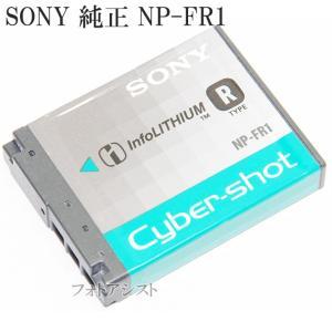 SONY  ソニー リチャージャブルバッテリーパック NP-...