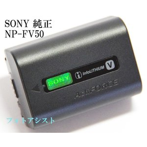 SONY ソニー  NP-FV50   純正ホログラム付き・新デザイン版 送料無料・あすつく対応【ネコポス】カメラバッテリー 充電池