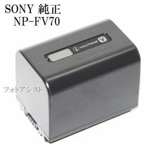 SONY ソニー NP-FV70 純正リチャージャブルバッテ...