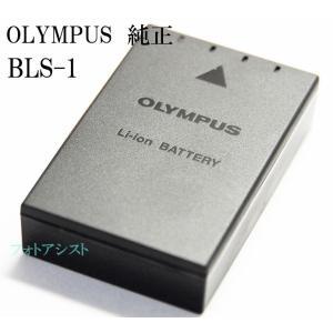 OLYMPUS オリンパス  リチウムイオン充電池 BLS-1 純正   送料無料 カメラバッテリーBLS1|kou511125