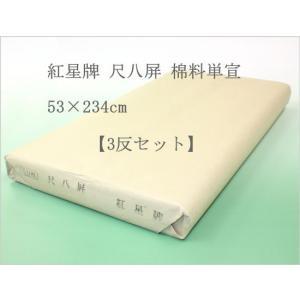 紅星牌 尺八屏 棉料単宣 (53×234cm) 3反セット|koubaido