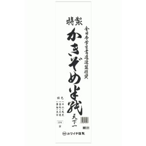 書き初め用紙 半紙 天下一 八つ切りサイズ 20枚 (17.1×68.2cm)|koubaido