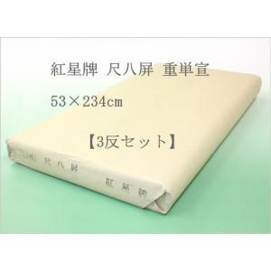 紅星牌 尺八屏 重単宣 (53×234cm) 3反セット|koubaido