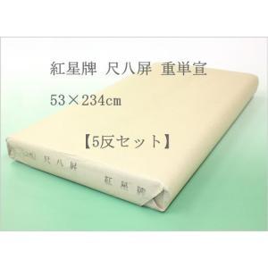 紅星牌 尺八屏 重単宣 (53×234cm) 5反セット|koubaido