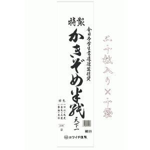 書き初め用紙 半紙 天下一 八つ切りサイズ 20枚×10袋 (17.1×68.2cm)|koubaido