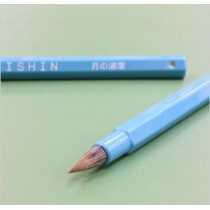 カラー小筆 毛筆維新 ISHIN ライトブルー 月の浦筆|koubaido