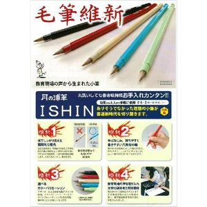 カラー小筆 毛筆維新 ISHIN ライトブルー 月の浦筆|koubaido|02