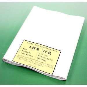 書道 画仙紙 条幅紙 二條箋 (35×136cm) 20枚|koubaido