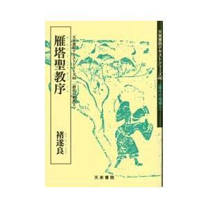 雁塔聖教序 テキストシリーズ46・唐代の楷書5 天来書院|koubaido