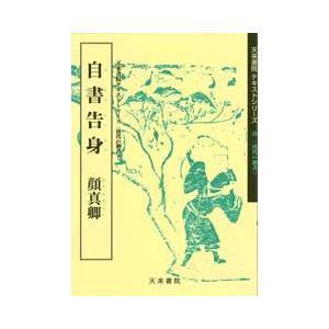 自書告身 テキストシリーズ49・唐代の楷書8 天来書院|koubaido