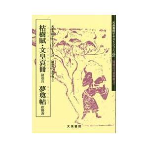 枯樹賦・文皇哀冊・夢奠帖 テキストシリーズ37・隋唐の行書草書3 天来書院|koubaido