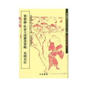 楽毅論・杜家立成雑書要略 テキストシリーズ50・奈良平安の書1 天来書院|koubaido