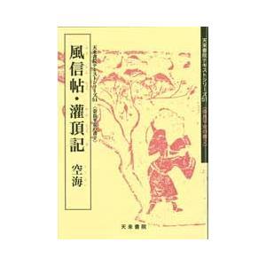 風信帖・灌頂記 テキストシリーズ51・奈良平安の書2 天来書院|koubaido