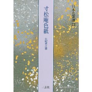 寸松庵色紙 【伝紀貫之】 日本名筆選 12|koubaido
