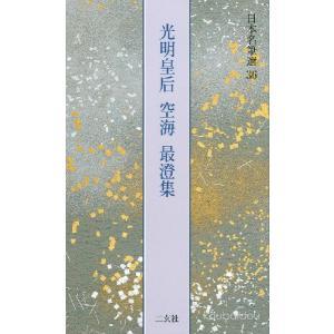 光明皇后 空海 最澄集 日本名筆選 36|koubaido