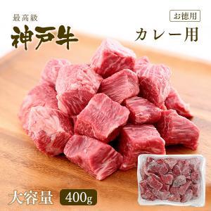 【牛肉 和牛 神戸牛 神戸ビーフ 神戸肉】A5等級 神戸牛 カレー用(角切り)400g【ギフト不可】 koubegyu