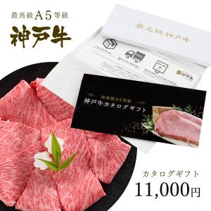 神戸牛 牛肉 カタログギフト 送料無料 贈り物 A5 最高級の最高級の神戸牛カタログギフト 1万円コ...
