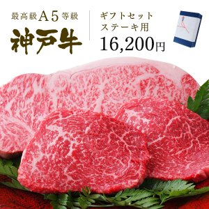 神戸牛 神戸牛ギフトセット 1万5千円 ステーキコース(サーロインステーキ1枚[200g]・ランプ2枚[200g])|koubegyu