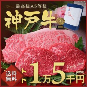 神戸牛 神戸牛ギフトセット 1万5千円 ステーキコース(サーロインステーキ1枚[200g]・ランプ2枚[200g])|koubegyu|03