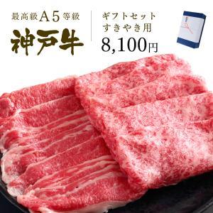 神戸牛ギフトセット 7千5百円 すきやきコース(バラ250g・プレミアム霜降りもも200g)450g|koubegyu