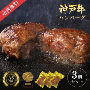 神戸牛の最高峰A5等級を使った神戸牛ハンバーグ 150g×3個 神戸牛 koubegyu