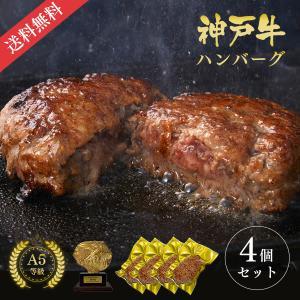 神戸牛の最高峰A5等級を使った神戸牛ハンバーグ 150g×4個 神戸牛 koubegyu