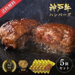 神戸牛の最高峰A5等級を使った神戸牛ハンバーグ 150g×5個 神戸牛 koubegyu