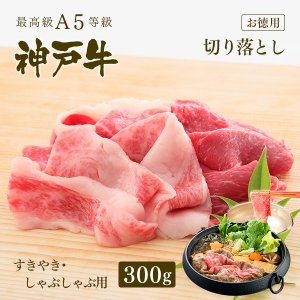 切り落とし(すきやき[すき焼き]・しゃぶしゃぶ用)300g koubegyu