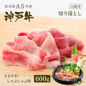 切り落とし(すきやき[すき焼き]・しゃぶしゃぶ用)600g koubegyu