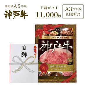 【送料無料】大パネル付!2次会・コンペに!神戸牛目録ギフトセット 1万円コース×3セット|koubegyu