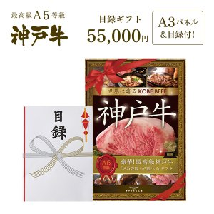 【送料無料】大パネル付!2次会・コンペに!神戸牛目録ギフトセット 5万円コース×2セット|koubegyu