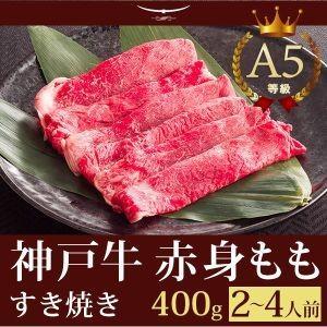 神戸牛 すき焼き この肉が神戸牛の最高峰A5等級 神戸牛 すき焼き(すきやき) もも 400g(2〜...