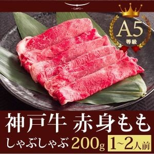 神戸牛 贈り物 神戸牛の最高峰A5等級 神戸牛 しゃぶしゃぶ もも  200g (1〜2人前)