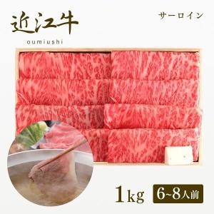 【牛肉 和牛】認定近江牛 サーロイン しゃぶしゃぶ1kg(6〜8人前)|koubegyu