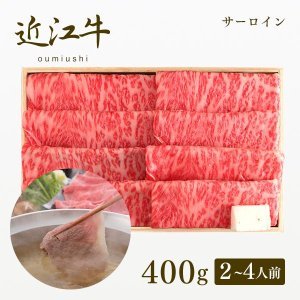 【牛肉 和牛】認定近江牛 サーロイン しゃぶしゃぶ400g(2〜4人前)|koubegyu