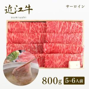 【牛肉 和牛】認定近江牛 サーロイン しゃぶしゃぶ800g(5〜6人前)|koubegyu