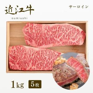 牛肉 和牛 認定近江牛 サーロイン ステーキ1kg(5枚)|koubegyu