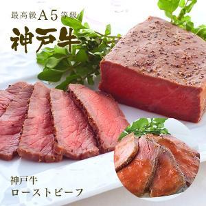 【直火焼き】神戸牛 ローストビーフ(赤身) koubegyu