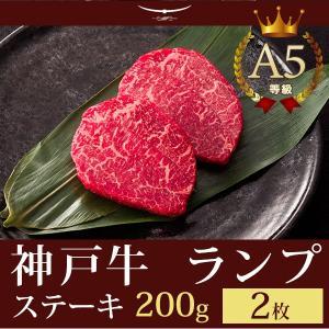 神戸牛 ランプ ステーキ ギフト 神戸牛A5等級 ランプステーキ 200g(ステーキ2枚)